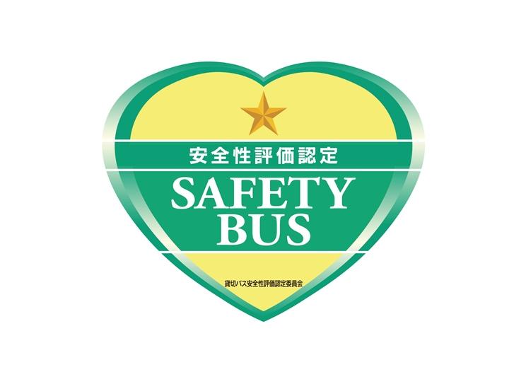 みやざき高山観光バスは一つ星を取得したセーフティバスです