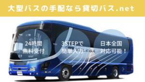 貸切バスの貸切バス.net