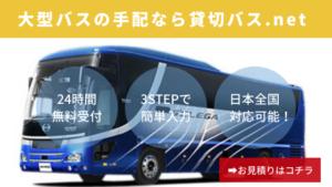 大型バス見積りバナー