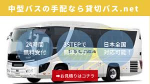 中型バス見積りバナー
