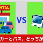 貸切バスとレンタカーの比較