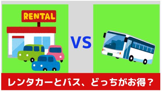 レンタカーとバスの比較