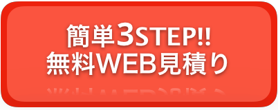 簡単3step!!無料WEB見積り