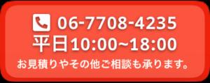 06-7708-4235