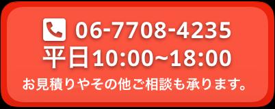TEL:06-7708-4235 平日10:00~18:00