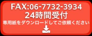 fax 06-7732-3934