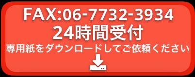 FAX 06-7732-3934 【24時間受付】