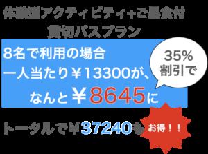 Go To Travel 日帰りプラン1