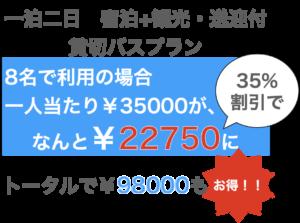 Go To Travel 宿泊プラン1