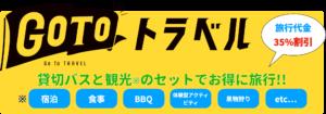 Go To トラベル