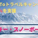 スキー・スノーボードもGoToトラベル