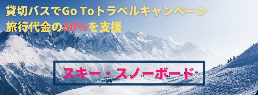 GoToトラベルでスキー・スノボー旅行