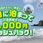 高知県リカバリーキャンペーン